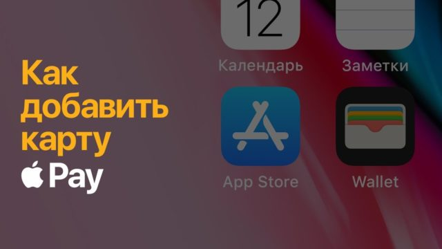 Wallet в App Store