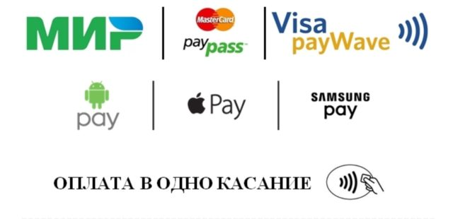 Знаки оплаты через смартфон