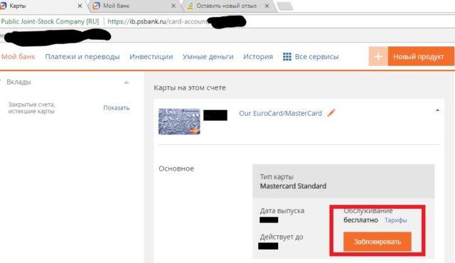 Блокировка карты Промсвязьбанка онлайн