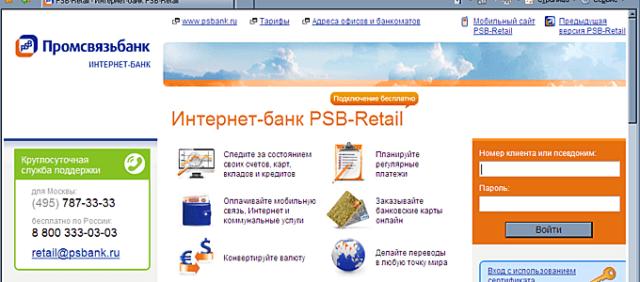 Интернет-банк PSB-Retail