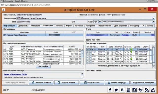 Интернет-банк онлайн для бизнеса