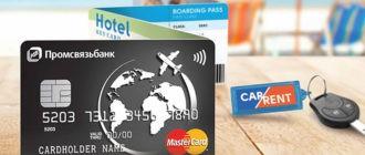 Получение кредитной карты промсвязьбанка