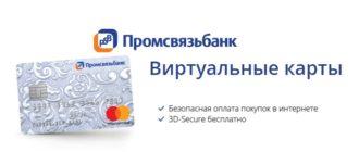 Виртуальная карта Промсвязьбанк