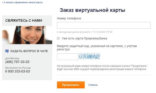 Заказ виртуальной карты на сайте