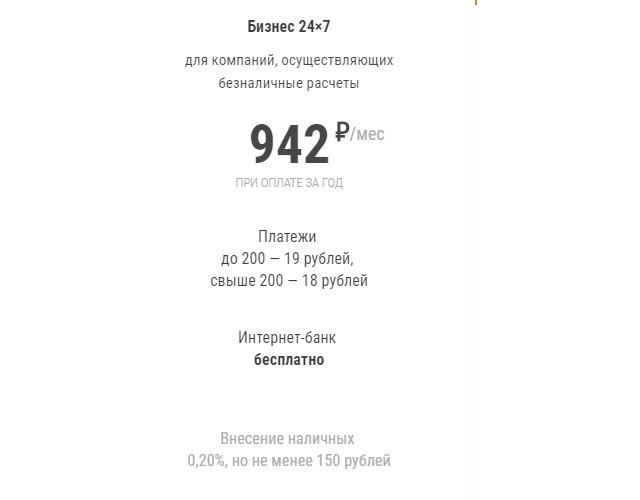 РКО программа Бизнес 24х7 Промсвязьбанк