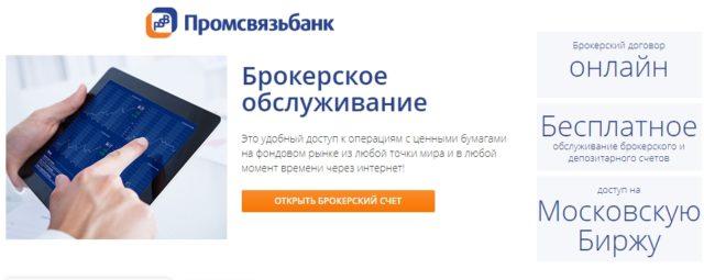 Брокерское обслуживание Промсвязьбанк