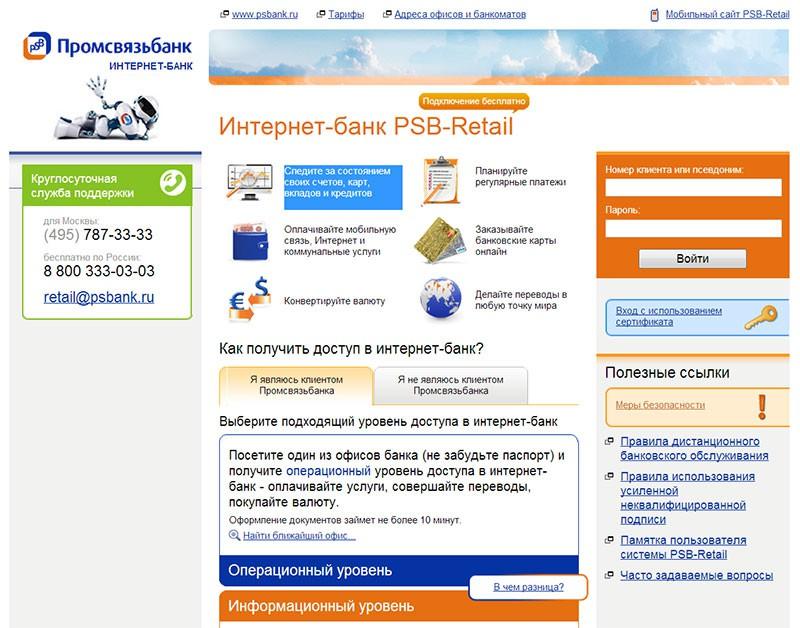 Интернет-банкинг Промсвязьбанка