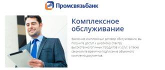 Комплексное обслуживание Промсвязьбанк