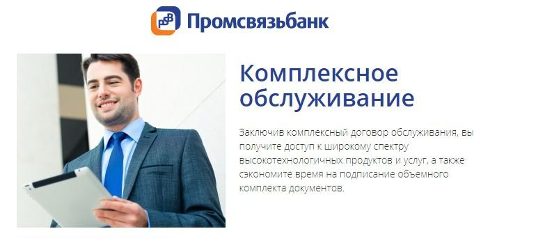 Комплексное обслуживание в банке Промсвязьбанк