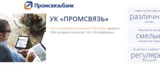 ПИФы УК Промсвязь
