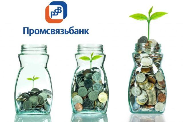 Накопительный счет доходный Промсвязьбанк