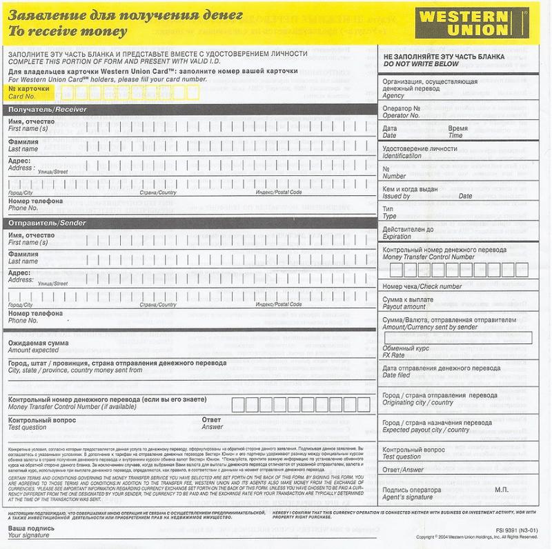 Заявление для получения денег Western Union