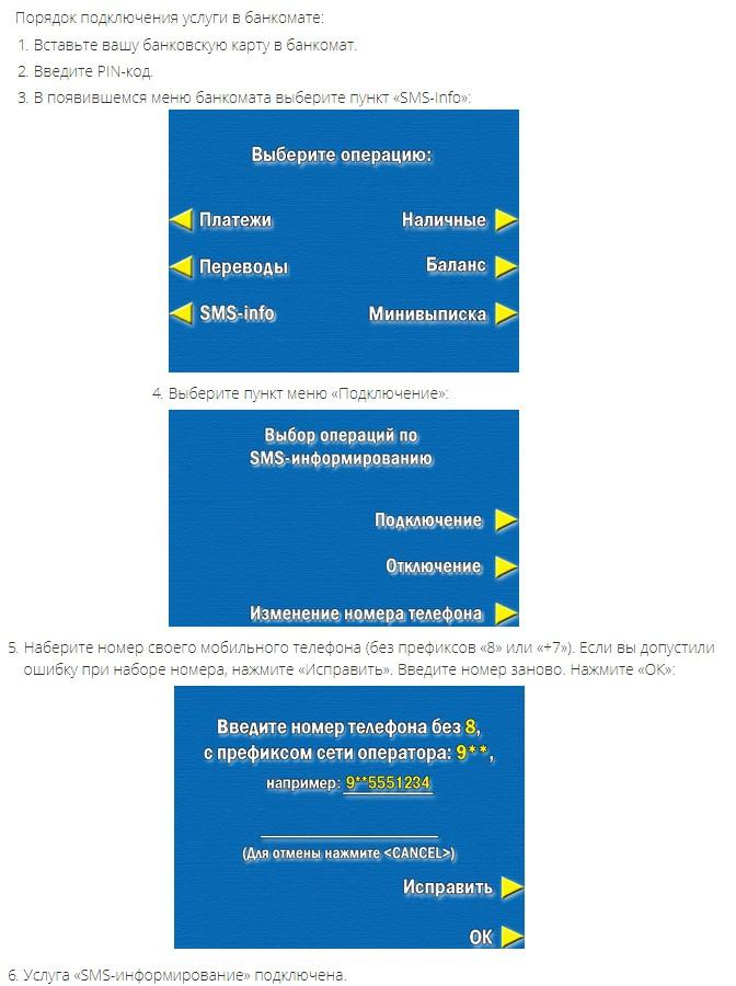 Подключение услуги смс информирования Промсвязьбанк через банкомат