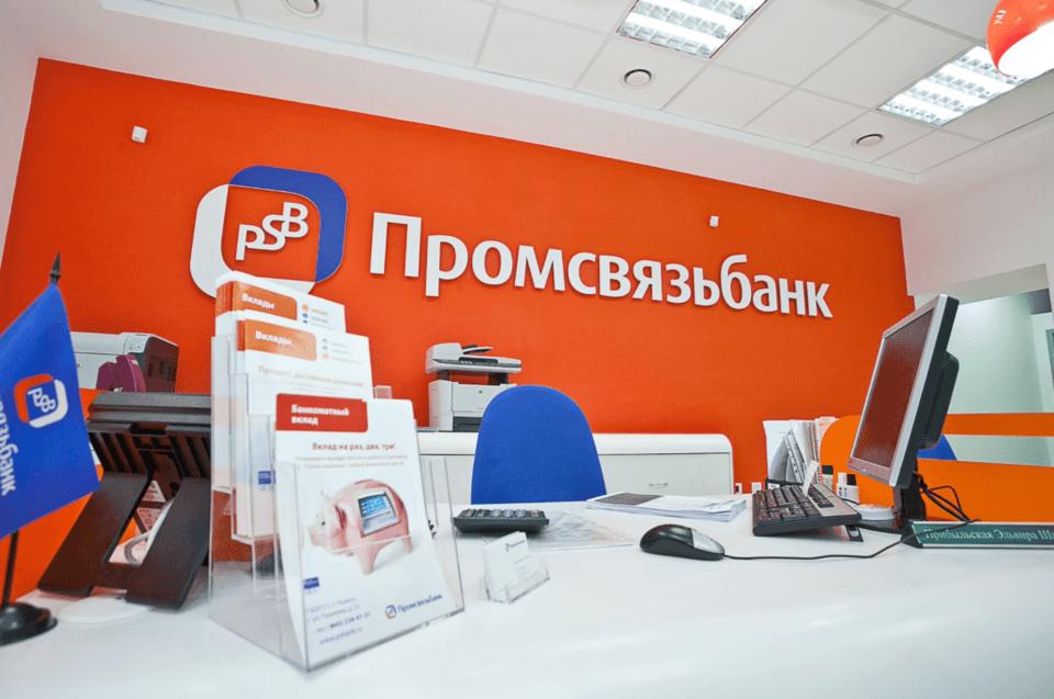 Финансовая организация Промсвязьбанк
