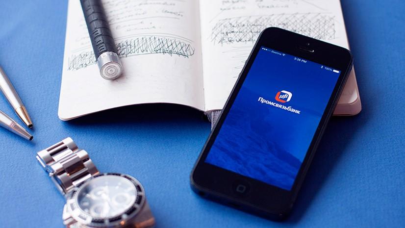Как Подключить СМС Оповещение в Промсвязьбанке?