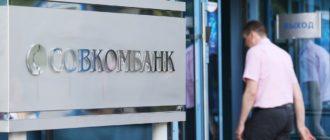 Процентная ставка в сбербанке на потребительский кредит на сегодня