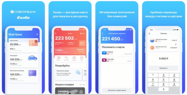 Мобильное приложение Совкомбанка Халва