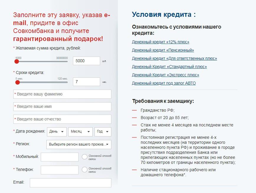 Онлайн заявка на кредит Совкомбанк