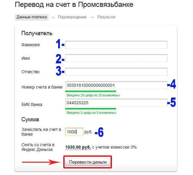 Перевод на счет в Промсвязьбанке