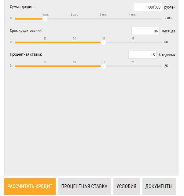 калькулятор процентов по кредиту совкомбанк помощь в кредитовании с плохой кредитной историей красноярск