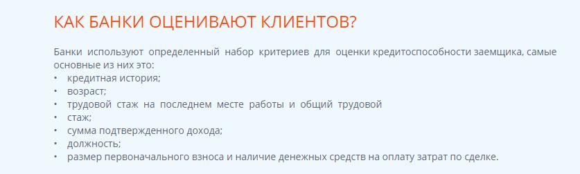 Совкомбанк кредитный доктор оформить