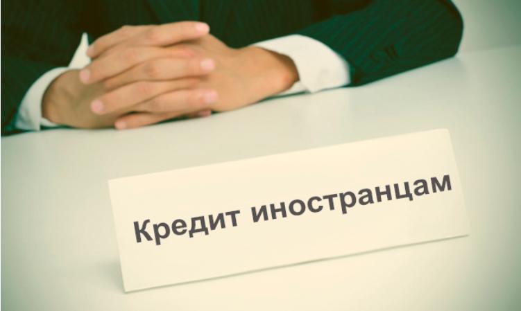 Какой взять кредит в россии кредит плюс онлайн отзывы